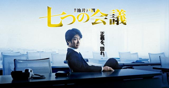 画像: 映画『七つの会議』公式サイト