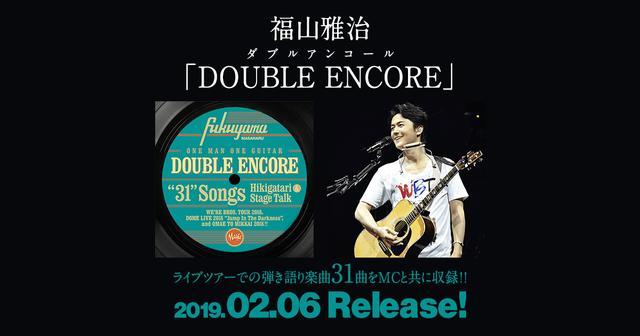 画像: 福山雅治 New Album「DOUBLE ENCORE」特設サイト
