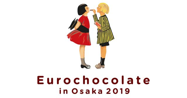 画像: Eurochocolate in Osaka 2019