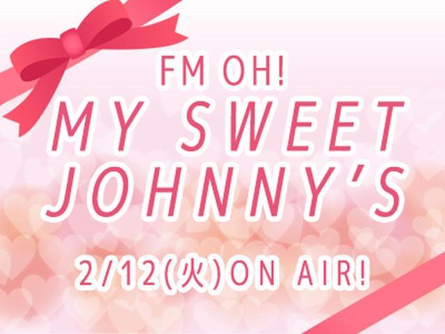 画像: 朝から夕方までジャニーズづくしのスペシャルな一日を! FM OH! MY SWEET JOHNNY'S 2月12日(火)放送! - FM OH! 85.1