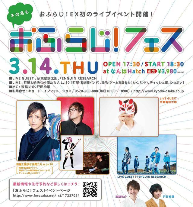 画像: 3/14(木)開催!「おふらじ!フェス」@なんばハッチ - FM OH! 85.1