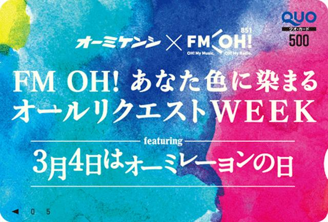 画像: FM OH!あなた色に染まるオールリクエストWEEK  featuring 3月4日はオーミレーヨンの日 - FM OH! 85.1