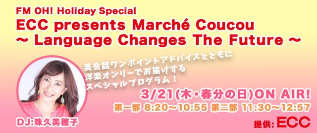 画像: FM OH ! Holiday Special ECC presents Marché Coucou ~ Language Changes The Future ~