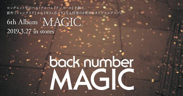画像: back number - 6th Album「MAGIC」special site