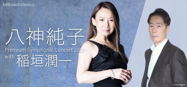 画像: 八神純子Premium Symphonic Concert with 稲垣潤一 | billboard-CC