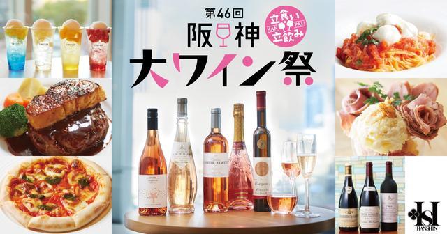 画像: 第46回 阪神大ワイン祭 2019年5月1日(水・祝)→7日(火) 阪神梅田本店8階催場