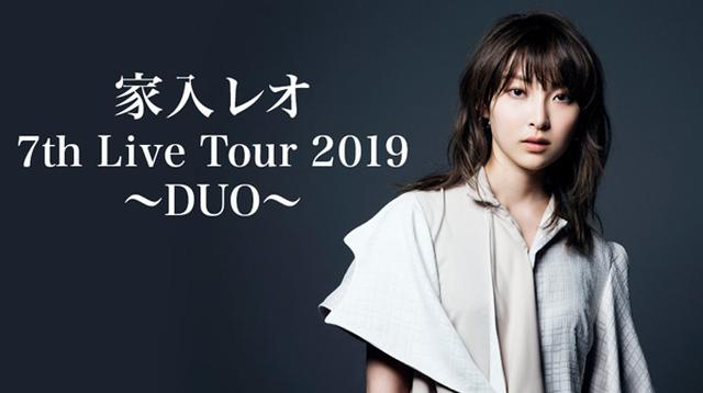 画像: 家入レオ 神戸公演ライブチケット特別先行予約 - FM OH! 85.1