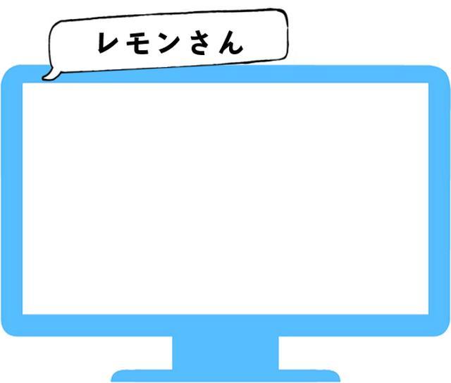 画像: レモンさんこと山本シュウのオフィシャルサイト