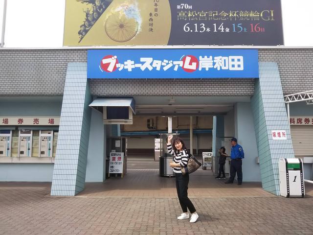 画像1: 岸和田競輪場へ取材に行ってきました!