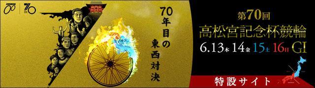 画像: 岸和田競輪ホームページ