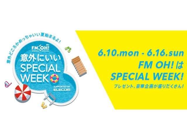 画像: FM OH! 意外にいいSPECIAL WEEK supported by ELECOM ~意外どころかめっちゃいい夏はじまるよ!~ - FM OH! 85.1