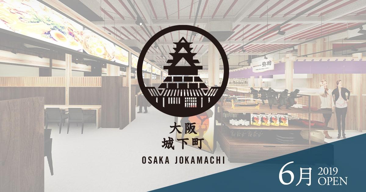 画像: 大阪城下町-OSAKA JOKAMACHI-