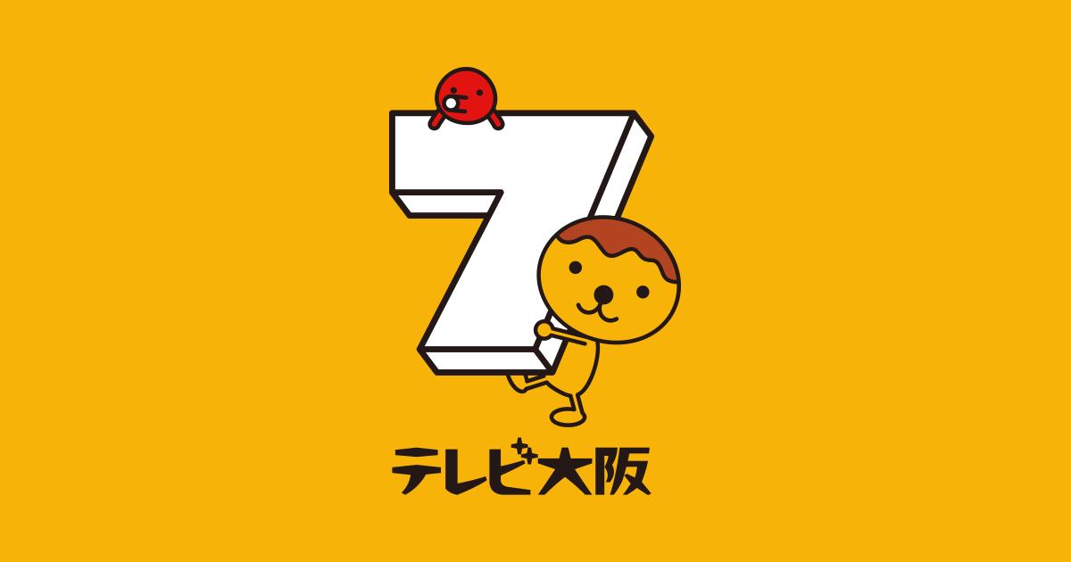 画像: TVO テレビ大阪 | デジタルは7チャンネル