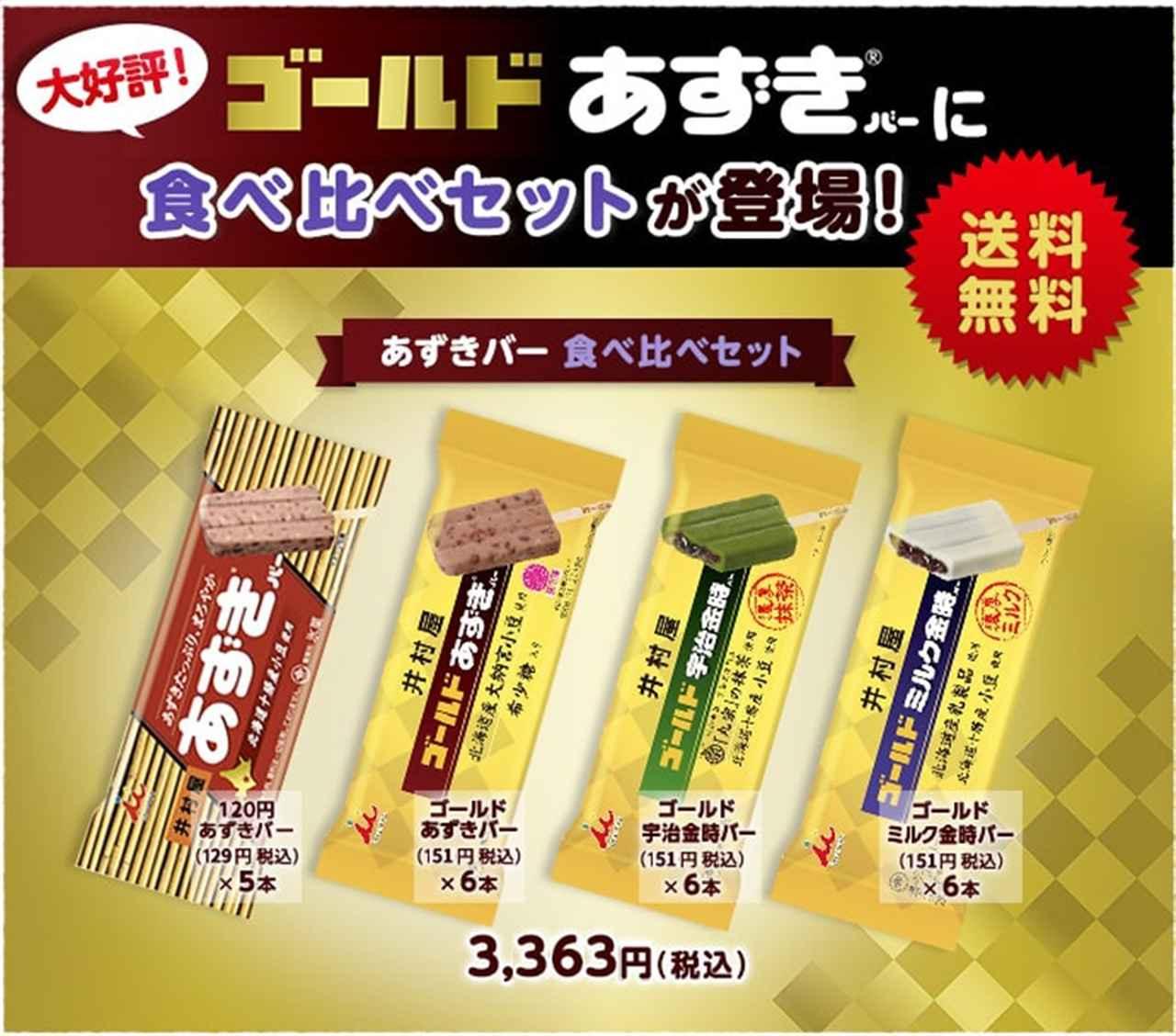 画像: 井村屋ウェブショップ|あずきバー 食べ比べセット: アイスクリーム|懐かしくても、新しい。心のこもった品質を