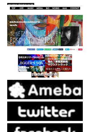 画像: sakamotosatoru web TOP