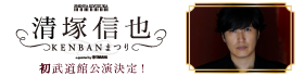 画像: 清塚 信也 OFFICIAL SITE