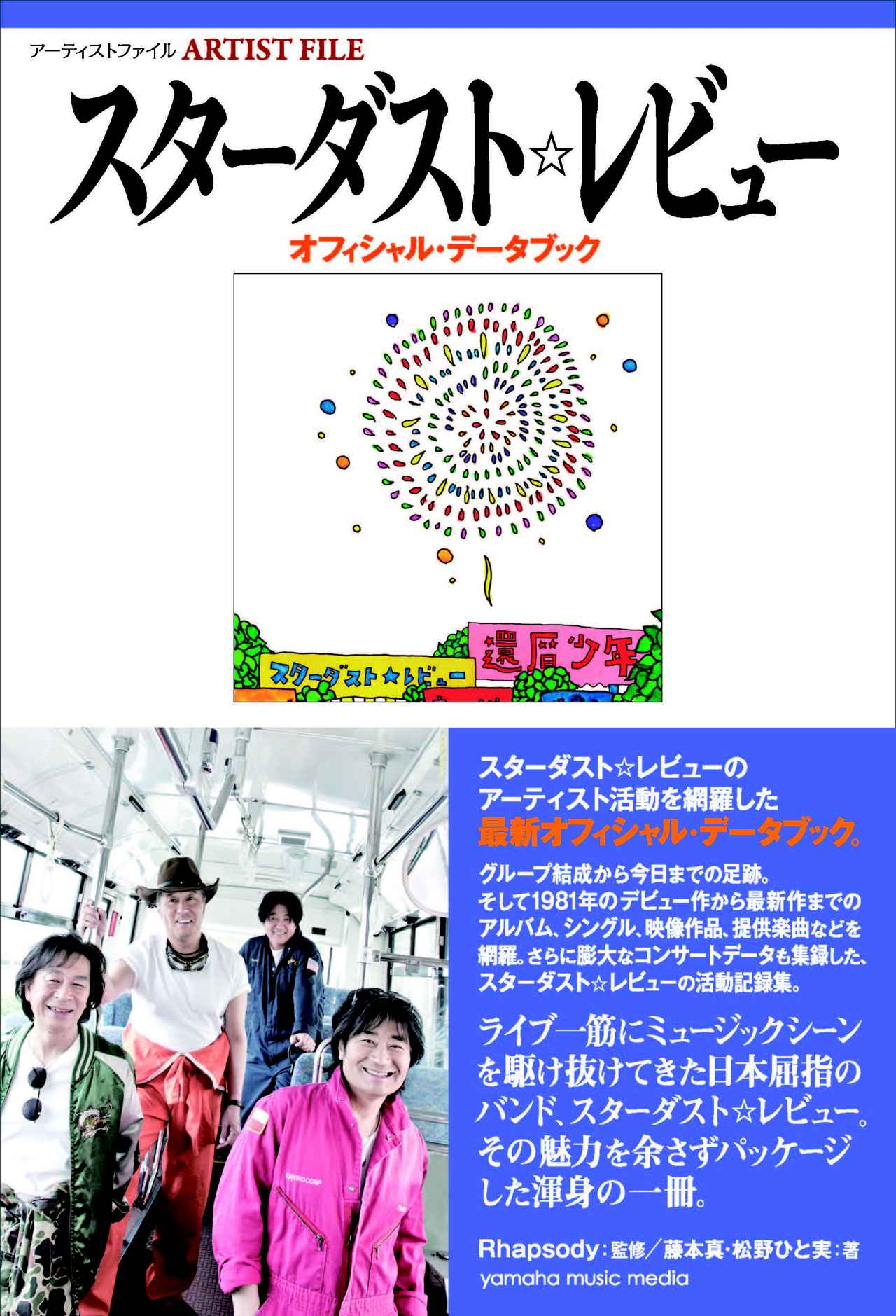 画像: スターダスト☆レビュー オフィシャルサイト