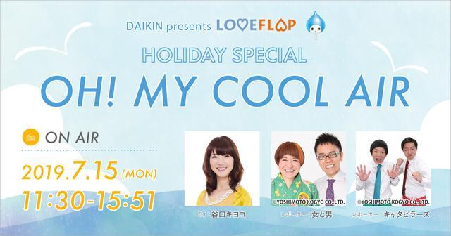 画像: DAIKIN presents LOVE FLAP HOLIDAY SPECIAL OH! MY COOL AIR