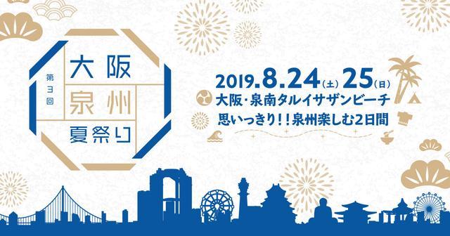 画像: 大阪泉州夏祭り