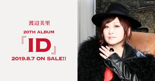 画像: 渡辺美里 20th ALBUM「ID」 2019.8.7 On Sale!!