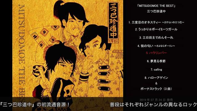 画像: 【Trailer】 三つ巴珍道中 / MITSUDOMOE THE BEST www.youtube.com