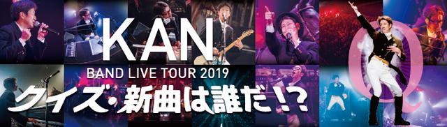画像: KAN オフィシャルウェブサイト BAND LIVE TOUR 2019 - www.kimuraKAN.com