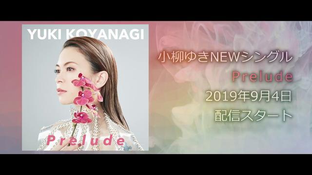 画像: 小柳ゆき NEWシングル「Prelude」 www.youtube.com