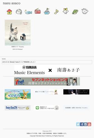 """画像: -""""Neutral"""" Tour- 南壽あさ子オフィシャルウェブサイト"""