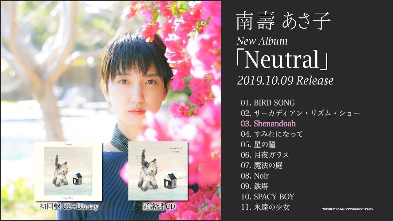 画像: 南壽あさ子『Neutral』トレーラー動画 www.youtube.com