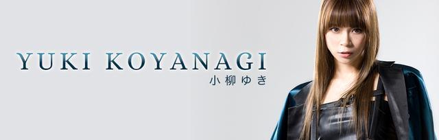 画像: 小柳ゆき | YUKI KOYANAGI - UNIVERSAL MUSIC JAPAN