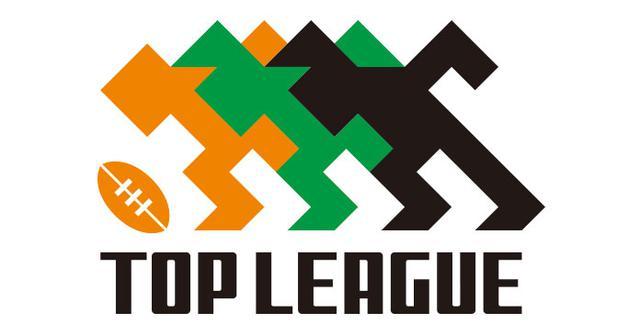 画像: ジャパンラグビートップリーグ