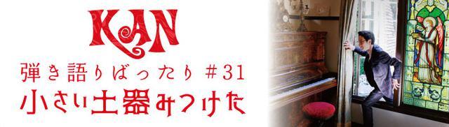 画像: KAN オフィシャルウェブサイト 【弾き語りばったり #31 小さい土器みつけた】 - www.kimuraKAN.com