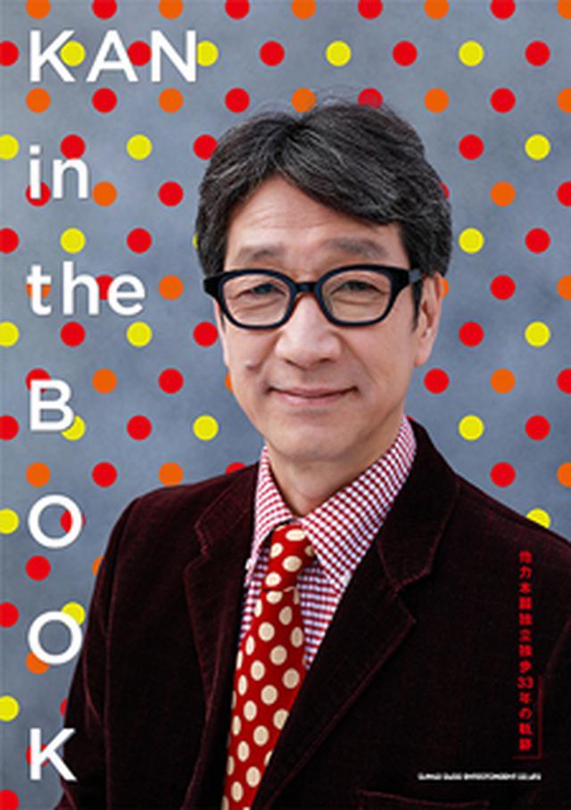 画像: KAN オフィシャルウェブサイト 【KAN in the BOOK】 - www.kimuraKAN.com