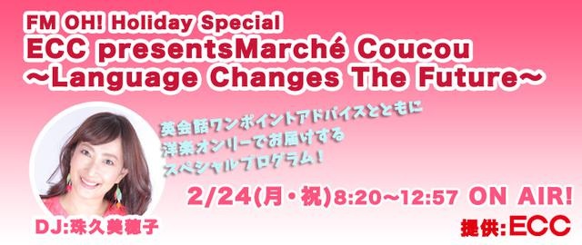 画像: 2月24日(月・祝)の「Marche Coucou」は・・ 「FM OH! Holiday Special ECC presents Marche Coucou     ~Language Changes The Future~」を放送!