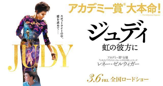画像: 映画『ジュディ 虹の彼方に』公式サイト