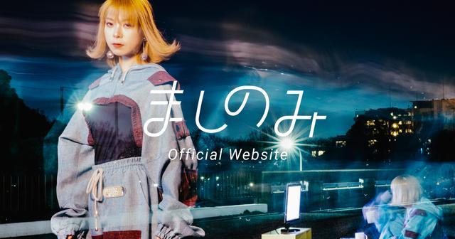 画像1: ましのみ Official Website