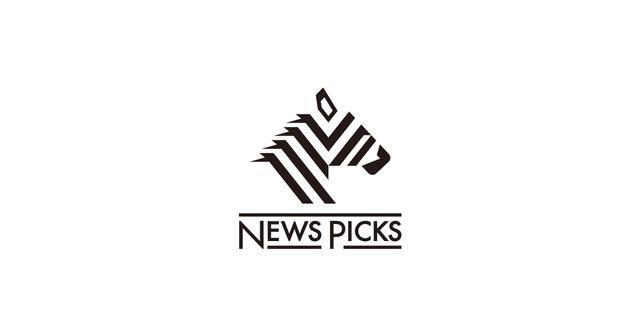 画像: NewsPicks   経済を、もっとおもしろく。