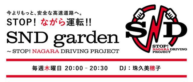 画像: SND garden~STOP! NAGARA DRIVING PROJECT - FM大阪 85.1