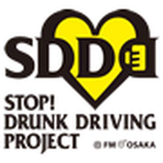 画像: LIVE SDD 2021/SDD~STOP! DRUNK DRIVING PROJECT 飲酒運転防止プロジェクト