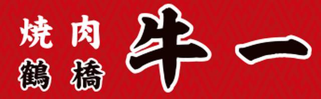 画像: 牛一 鶴橋 本店鶴橋の焼肉・大阪 牛一 | 鶴橋の焼肉・大阪 牛一