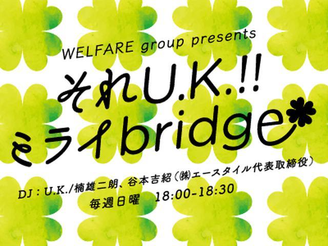 画像: WELFARE group presents それU.K.!! ミライbridge - FM大阪 85.1