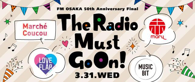 画像: FM OSAKA 50th anniversary Final「The Radio Must Go On! 」 - FM大阪 85.1