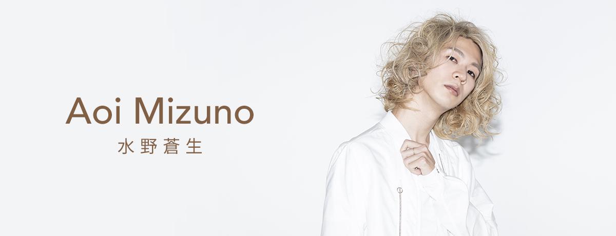 画像: Aoi Mizuno   水野蒼生 - UNIVERSAL MUSIC JAPAN