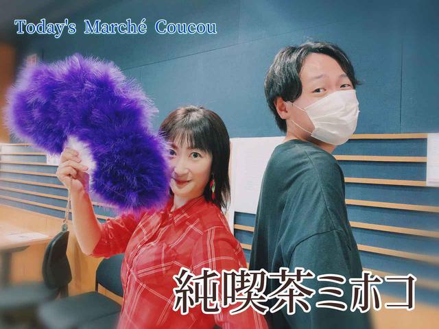 画像: 8/27(Thu.)『Marché Coucou』~純喫茶ミホコ開店 - FM大阪 85.1