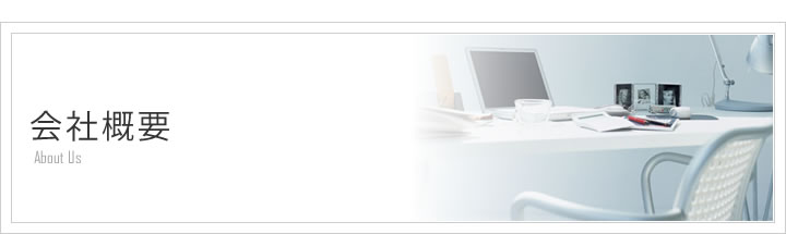 画像: 会社概要URIZIP | URIZIPPlus ウリジッププラス│西宮市 兵庫県