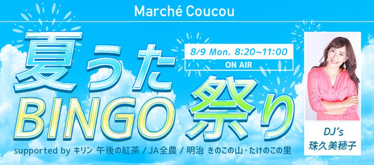 画像: Marché Coucou 夏うたBINGO祭り supported by キリン 午後の紅茶/JA全農/明治 きのこの山・たけのこの里