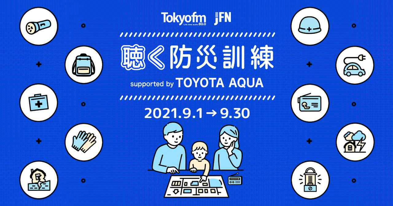 画像: 聴く防災訓練 supported by TOYOTA AQUA