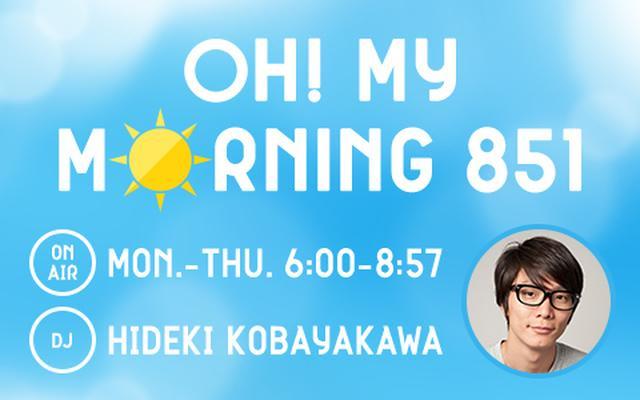 画像: 4/3 新番組「OH! MY MORNING 851」スタート
