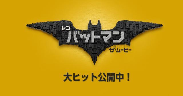 画像: 映画『レゴ®バットマン ザ・ムービー』大ヒット公開中!