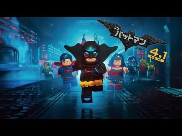 画像: 映画『レゴバットマン ザ・ムービー』 本予告(字幕版) 【HD】2017年4月1日公開 www.youtube.com